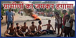 आगजनी कर लोगों ने जमकर किया हंगामा, नये थाना निर्माण का कर रहे विरोध