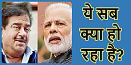 बीजेपी के 'शत्रु' का पीएम मोदी पर तंज, कहा सर जी जनता धृतराष्ट्र जैसा महसूस कर रही है