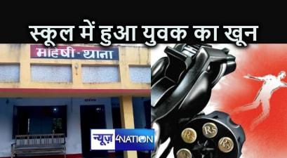 BIHAR NEWS : स्कूल परिसर में युवक की गोली मारकर की हत्या, आपसी विवाद को बताया जा रहा है कारण
