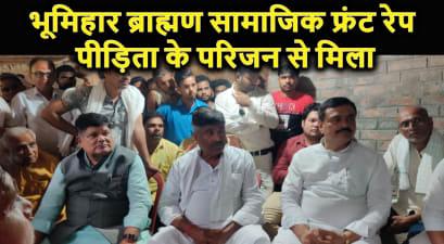 भूमिहार ब्राह्मण सामाजिक फ्रंट रेप पीड़िता के परिजन से मिला, दोषियों को दो दिनों में गिरफ्तारी के लिए पुलिस को दिया अल्टीमेटम