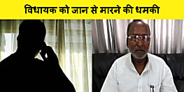 बड़ी खबर :  कुर्था विधायक सत्यदेव सिंह को मिली जान से मारने की धमकी, मामले की जांच में जुटी पुलिस