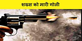 सीतामढ़ी में अपराधियों ने सरेशाम शख्स को मारी गोली, पुलिस ने एक को किया गिरफ्तार
