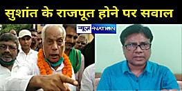 तेजस्वी के विधायक ने सुशांत सिंह के राजपूत होने पर खड़े किए सवाल, BJP बोली- सार्वजनिक माफी मांगे RJD