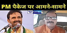 कांग्रेस का आरोप- बिहार को 1.25 लाख करोड़ के PM पैकेज में 1 रु भी नहीं मिला, बीजेपी ने पाई-पाई का दिया हिसाब.....