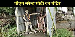 कटिहार में लोगों ने बनाया पीएम नरेन्द्र मोदी का मंदिर, कहा दिखने लगी विकास की किरण