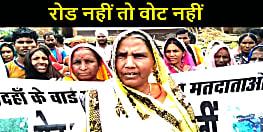 गाँव में तीस साल बाद भी नहीं पहुंची सड़क, ग्रामीणों ने रोड नहीं तो वोट नहीं का लगाया बैनर