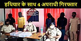 नवगछिया में पुलिस को मिली सफलता, हथियार के साथ 4 अपराधियों को किया गिरफ्तार