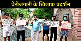 बेरोजगारी के खिलाफ गया में कांग्रेस पार्टी ने किया प्रदर्शन, केंद्र सरकार के खिलाफ लगाये नारे
