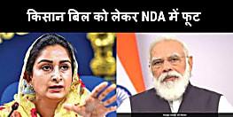 किसान बिल पर मोदी सरकार को बड़ा झटका, केन्द्रीय मंत्री हरसिमरत कौर बादल ने मोदी कैबिनेट से दिया इस्तीफा
