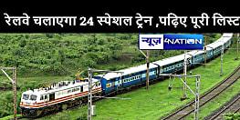 रेलवे ने दी खुशखबरी दशहरा दिवाली को लेकर 24 स्पेशल ट्रेनें, आज से शुरू है बुकिंग,देखिए लिस्ट