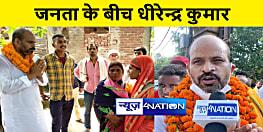 नवादा में रालोसपा प्रत्याशी धीरेंद्र कुमार ने चलाया जनसंपर्क अभियान, आधा दर्जन गांवों का किया दौरा