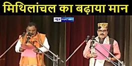 13 ने हिंद में तो 2 ने मैथिली भाषा में ली शपथ, मिथिलांचल से रामप्रीत पासवान और जीवेश ने पारंपरिक भेषभूषा में रहे मौजूद