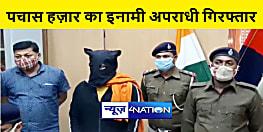 भागलपुर : पुलिस ने 50 हज़ार के इनामी अपराधी रविन्द्र यादव को किया गिरफ्तार, कई मामलों में थी पुलिस को तलाश
