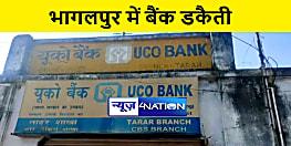भागलपुर यूको बैंक में सेंधमारी कर घुसे चोर, 9 लाख रूपये किये गायब, मामले की तहकीकात में जुटी पुलिस