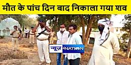महिला की मौत के 5 दिन बाद कब्र से निकाला गया शव, परिजनों ने लगाया हत्या का आरोप