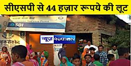 समस्तीपुर : सीएसपी में घुसकर अपराधियों ने लूटे 44 हज़ार रूपये, विरोध करने पर की फायरिंग