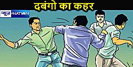 दबंगों ने कर दी दलित परिवार की बेरहमी से पिटाई, पैसों के लेनदेन को लेकर हुआ था विवाद