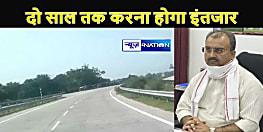दो साल में पूरी होगी मुंगेर से मिर्जापुर चौकी तक की 124 किमी लंबी सड़क, निर्माण में इतनी आएगी लागत