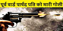 पटना में पूर्व पार्षद पति को अपराधियों ने मारी गोली, हथियार चमकाते निकले अपराधी...