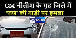 सुशासन राज में अपराधी बेखौफ, CM नीतीश के गृह जिले में 'जज' की गाड़ी हमला,फायरिंग......