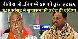 नीतीश जी...निकम्मे SP को तुरंत हटाइए,BJP सांसद ने सुशासन की उधेड़ दी बखिया,अपराध पर अब चुप नहीं बैठेंगे बीजेपी नेता