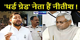 बिहार में बढ़ते अपराध समेत अन्य मुद्दों को लेकर तेजस्वी ने सीएम को पत्र लिख 'र्थड ग्रेड पार्टी' का नेता कहा