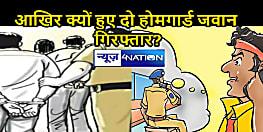 कुख्यात को भगाने के आरोप में बिहार पुलिस के दो  जवान गिरफ्तार,थाने से ही भगाने की रच दी थी साजिश