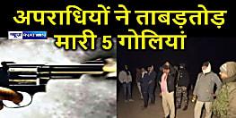 आपराधिक रिकॉर्ड रखने वाले बबलू के शरीर में अपराधियों ने ही दाग दी पांच गोलियां, शव को घसीट कर घर से दूर फेंका