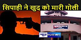 BIG BREAKING : थाने में ड्यूटी पर तैनात सिपाही ने खुद को गोली मारकर की आत्महत्या, मई में होनेवाली थी शादी