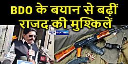 फंस गए बाहुबली विधायक ! एके-47 बरामदगी मामले में एडीजे के सामने BDO ने दर्ज कराया बयान