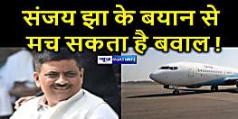 पूर्व मंत्री का बड़ा बयान, कहा- दरभंगा एयरपोर्ट के विस्तार में रूकावट के लिए एयरफोर्स ऑथरिटी जिम्मेदार
