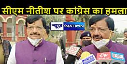 मुख्यमंत्री नीतीश कुमार को पुलिस नहीं ले रही है सीरियस, बिहार में बढ़ रहे हैं अपराध को लेकर विपक्ष ने खोला मोर्चा