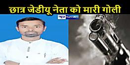 बेख़ौफ़ बदमाश : पटना में जदयू नेता को मारी गोली,फायरिंग की आवाज सुनकर घर से निकला था बाहर