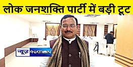 लोजपा में बड़ी टूट, नेताओं ने चिराग की खोली पोल,कहा- चुनाव में पैसे लेकर NDA को हराने का किया काम