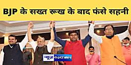 BJP के तल्ख तेवर के बाद मुकेश सहनी का सरेंडर! शॉट टर्म वाली विप सीट स्वीकार करने को हुए तैयार, सुबह में किया था इनकार