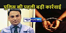 रुपेश सिंह मर्डर में पहली बड़ी कार्रवाई : पुलिस ने नौ शातिर बदमाशों को हिरासत में लिया