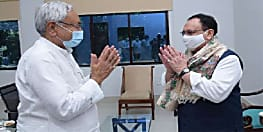 क्या BJP नेताओं ने इस बार CM नीतीश को सौंप दी मंत्री वाली लिस्ट? कयासों का बाजार गर्म तो रेस में शामिल नेताओं की बढ़ी धड़कनें