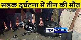 मोतिहारी : अनियन्त्रित बस ने बाइक को रौंदा, मौके पर तीन युवकों की मौत,आक्रोशित ग्रामीणों ने किया सड़क जाम