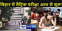 बिहार में आज से दसवीं बोर्ड की परीक्षा शुरू, बीएसईबी ने कहा - 16 लाख से अधिक परीक्षार्थी होंगे शामिल