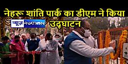 नेहरू शांति पार्क का सौंदर्यीकरण के पश्चात फीता काटकर डीएम ने किया उद्घाटन, साफ सफाई की विशेष व्यवस्था रखने का दिया निर्देश