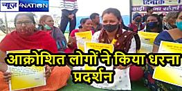 पटना सिटी के बैरिया स्थित अंतरराज्यीय बस डिपो के लिए, जमीन अधिग्रहण के विरुद्ध में आक्रोशित लोगों ने किया धरना प्रदर्शन