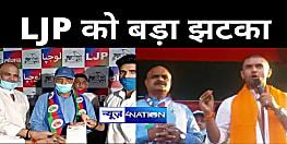 LJP में मची भगदड़,अब रामेश्वर चौरसिया ने दिया इस्तीफा, क्या करेंगे चिराग?