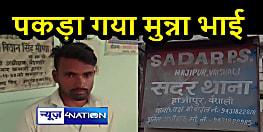 हाजीपुर से पकड़ा गया मुन्ना भाई, दूसरे परीक्षार्थी के बदले दे रहा था परीक्षा