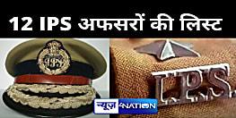 बिहार के 12 IPS अफसरों ने नहीं दिया संपत्ति का ब्योरा,DGP को भेजी गई सूची,देखें लिस्ट...