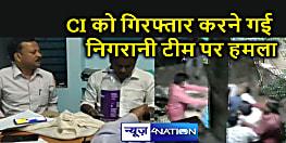 BIHAR NEWS : सीआई को गिरफ्तार करने गई निगरानी टीम से मोहल्ले के लोगों ने की मारपीट, रिश्वत लेते पकड़े गए अधिकारी को भी चंगूल से छुड़ाया