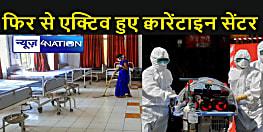 CORONA UPDATE : पटना में फिर से शुरू हुए छह क्वारेंटाइन सेंटर, स्वास्थ्य विभाग ने कहा - आने वाले खतरे से निपटने के लिए तैयार