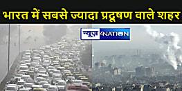 दुनिया के सबसे प्रदूषित टॉप 30 शहरों में 22 भारत के, जानिए क्या है राजधानी पटना और मुजफ्फरपुर की स्थिति
