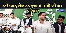 Bihar Politics : मंत्री रामसूरत राय के परिवार पर तेजस्वी का जबरदस्त हमला - डीएम के थप्पड़ के बाद कैसे गिड़गिड़ाते पहुंचे थे लालू दरबार में, थोड़ा याद करो