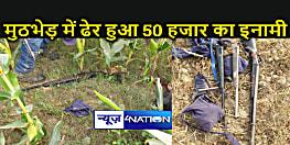 Bihar News : Stf के साथ मुठभेड़ में मारा गया कुख्यात चंद्रशेखर कापड़ी, चार शातिर अपराधी भी गिरफ्तार