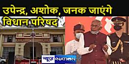 Bihar Politics : न्यूज़4नेशन की खबर पर फिर से लगी मुहर: विप के लिए ये 12 नेता बने MLC, सूची जारी....